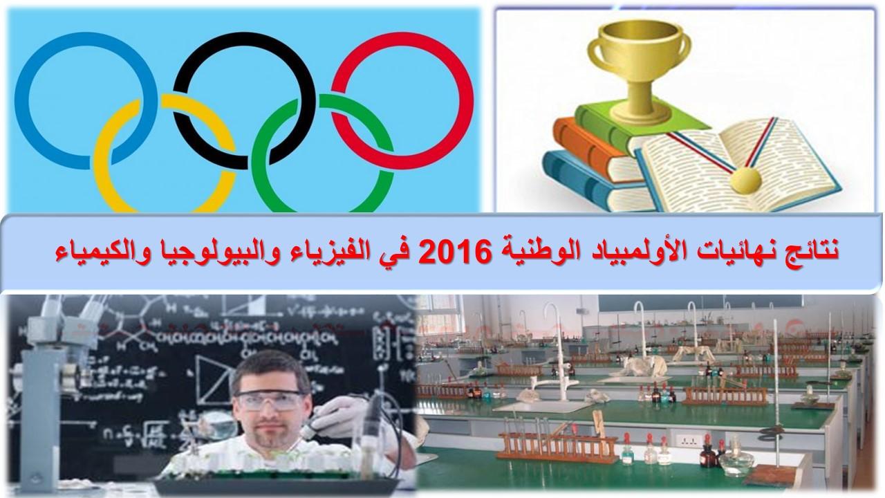 نتائج, نهائيات, الأولمبياد, الوطنية ,2016 في الفيزياء, والبيولوجيا, والكيمياء, التي نظمت, يومي, 28 و29 يونيو, 2016