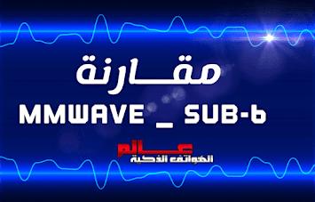 ماهو الفرق مواجات mmWave و Sub-6