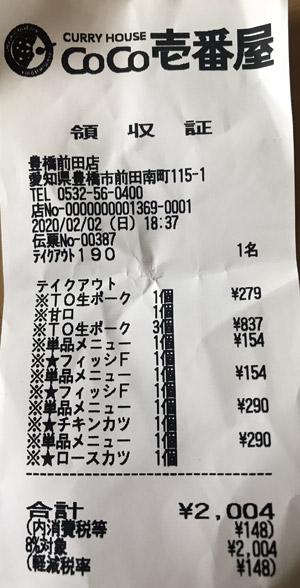 CoCo壱番屋 豊橋前田店 2020/2/2 テイクアウトのレシート