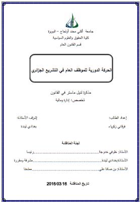 مذكرة ماستر : الحركة الدورية للموظف العام في التشريع الجزائري PDF