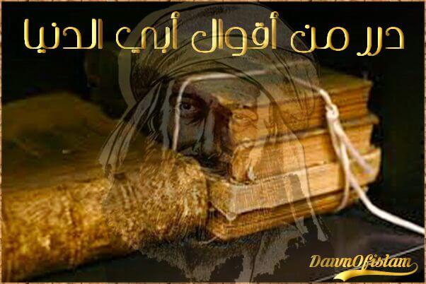 درر من أقوال أبي الدنيا-فجر الإسلام-www.dawnofislam.com