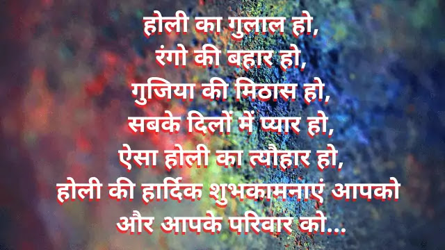Happy holi quotes, happy holi wishes, holi wishes in hindi, happy holi 2021, holi wishes 2021, holi images download, holi wishes image, quotes on holi, holi wishes quotes, holi wish, best holi wishes 2021, Happy Holi status