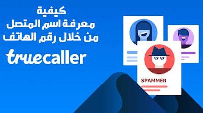 هوية المتصل, هوية المتصل المجهول, هوية المتصل والحظر truecaller, هوية المتصل للايفون, هوية المتصل غير متوفرة, هوية المتصل للاندرويد, هوية المتصل غير معروفه, هوية المتصل بالاسم, هوية المتصل والحظر, هوية المتصل كاشف الارقام, هوية المتصل غير معروف, هوية المتصل بدون برامج, هوية المتصل وحجب المكالمات, هوية المتصل اليمن