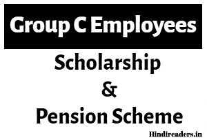 ग्रुप सी कर्मचारी वित्तीय सहायता योजना 2021 Financial Assistance for Group C Employees