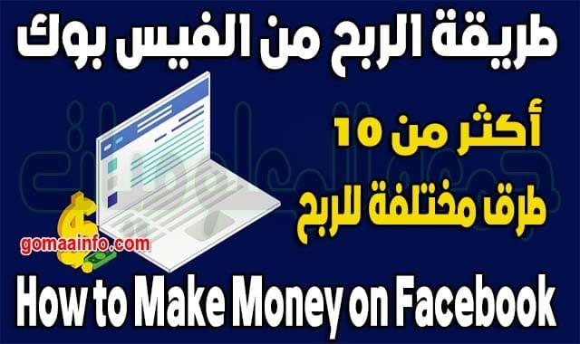 طريقة الربح من الفيس بوك (أكثر من 10 طرق مختلفة للربح) | How to Make Money on Facebook