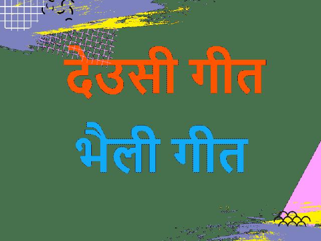 Deusi Bhailo Lyrics, Songs for Tihar