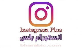 انستقرام بلس Instagram Plus