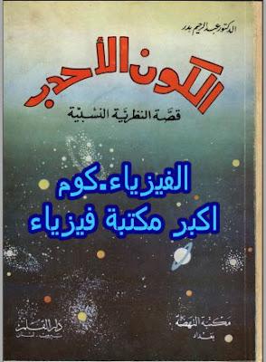 تحميل كتاب الكون الاحدب pdf-الفيزياء.كوم