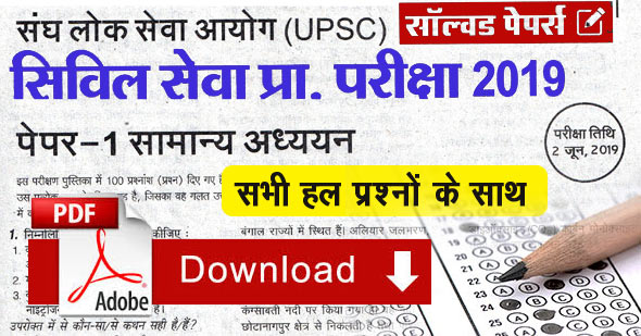 UPSC IAS Prelims Solved Paper 2019