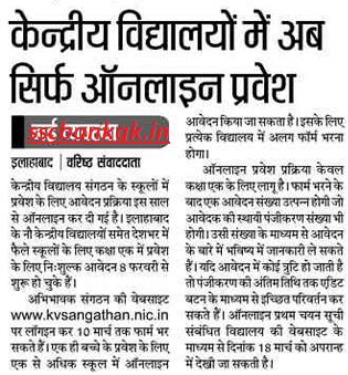 Kendriya Vidyalaya Allahabad Admission 2018 Cantt Form