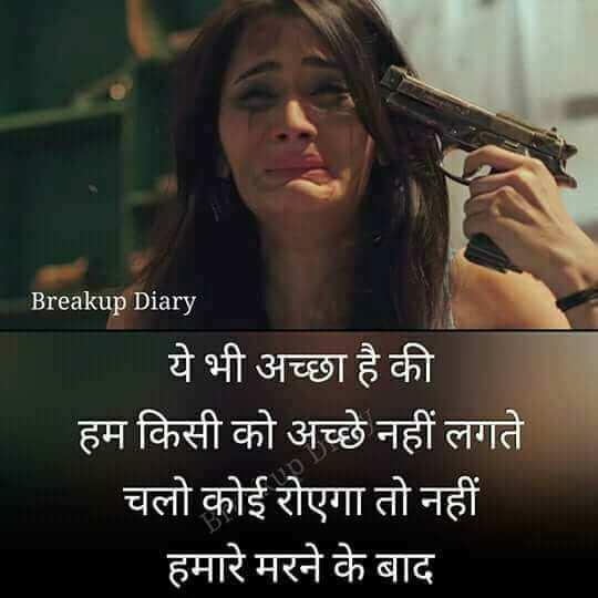 Sad Shayari  सैड शायरी हिन्दी