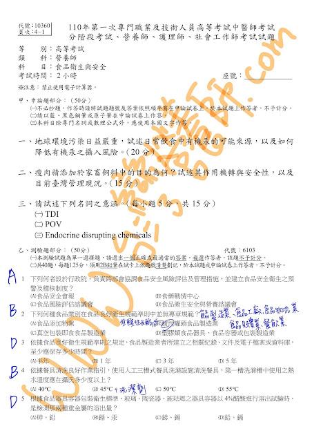 台灣營養師Vivian【秒懂營養師國考】考古題解題!110年第一次營養師國考食品衛生與安全