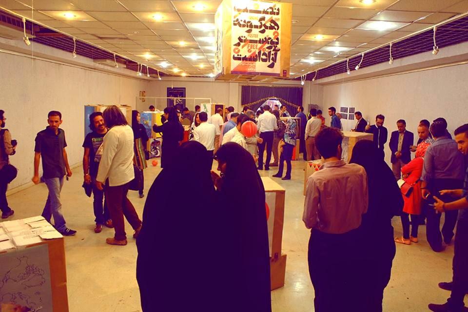 dra: FAIR PLAY 2014, International Poster Exhibition, Arak ...