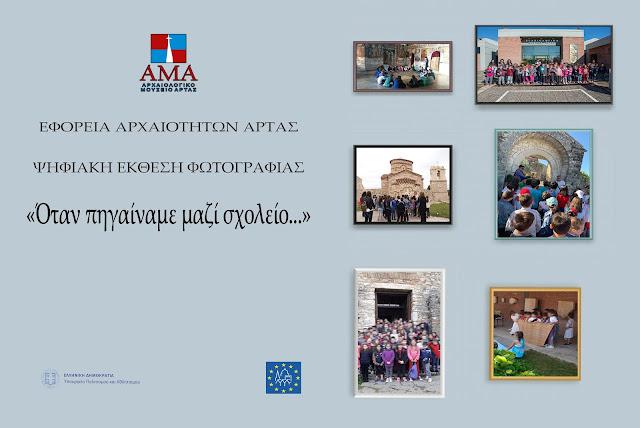 Άρτα: Η Εφορεία Αρχαιοτήτων Άρτας Συμμετέχει Στον Ψηφιακό Εορτασμό Των Ευρωπαϊκών Ημερών Πολιτιστικής Κληρονομιάς