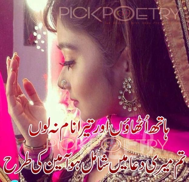 Beautiful Dua Poetry and Quotes in Urdu   Best Urdu Poetry Pics ...