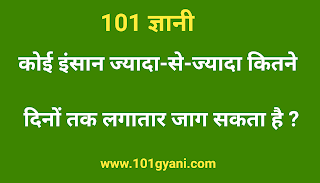 Interesting gk in hindi, most vvi gk, rapid mind gk, paheli quiz in hindi
