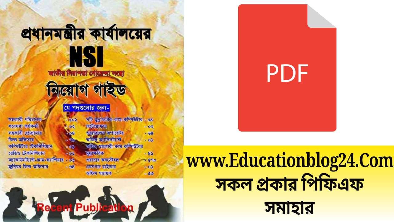 প্রধানমন্ত্রীর কার্যালয়ে NSI নিয়োগ গাইড PDF | জাতীয় নিরাপত্তা গোয়েন্দা সংস্থা -nsi নিয়োগ গাইড Pdf Download