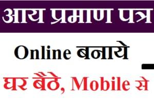 Uttarakhand Income Certificate Aay Praman Patra