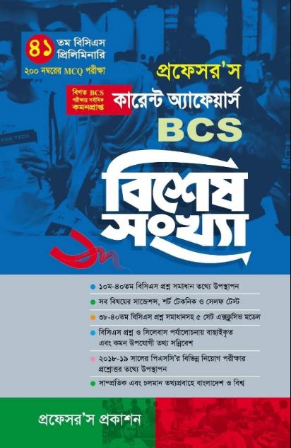 41st BCS Current Affairs Special Songkha I প্রফেসর'স কারেন্ট অ্যাফেয়ার্স বিসিএস বিশেষ সংখ্যা (৪১ তম প্রিলিমিনারি)-2020 pdf