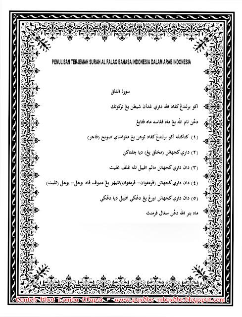 Terjemah QS Al-Falaq Bahasa Indonesia dengan Arab Pegon