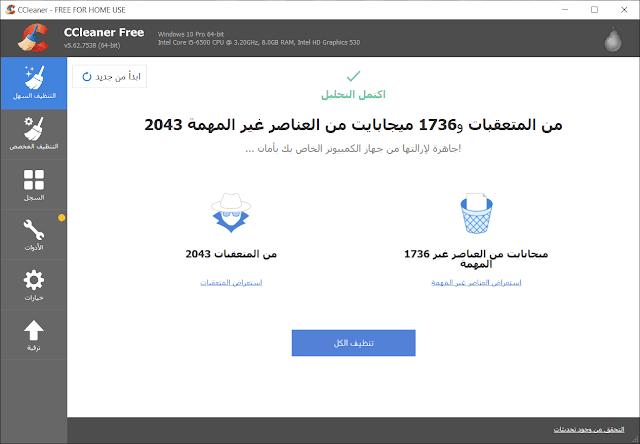 تحميل برنامج ccleaner عربي 2019 تسريع وتنظيف الكمبيوتر