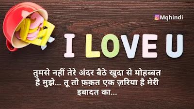 I Love You Shayari In Hindi For Boyfriend