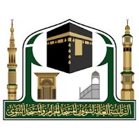 وظائف مؤقتة في الرئاسة العامة لشؤون الحرمين 1442 هـ