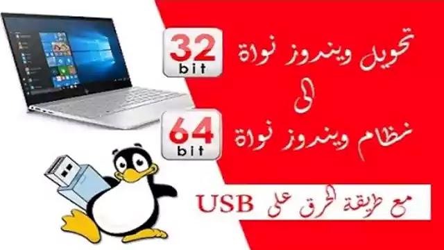 تحويل ويندوز من 32 بت الى 64 بت بفلاشة USB طريقة حرق windows على usb