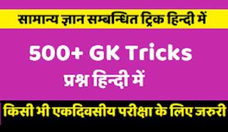 2500 GK Short Tricks Collection in Hindi Free Download PDF