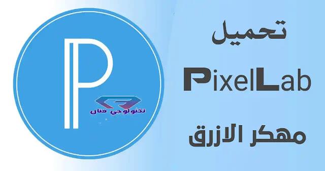 تحميل برنامج PixelLab مهكر الأزرق مع 500 خط مجانا برابط مباشر