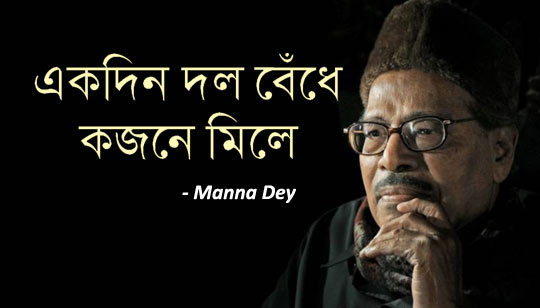 Ek Din Dal Bendhe Song by Manna Dey