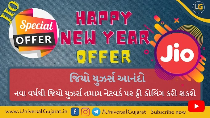Reliance Jio 2021 Happy New Year Offer Unlimited Calling Free On Other Networks