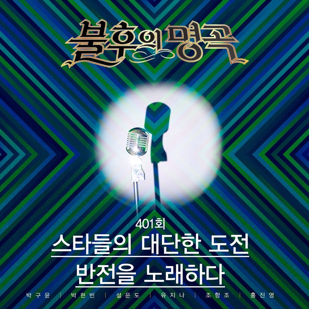 Various Artists – 불후의 명곡 – 전설을 노래하다 (401회 스타들의 대단한 도전 반전을 노래하다)