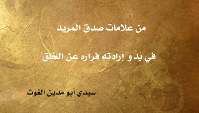 شرح : من علامات صدق المريد في بَدْوِ إرادته فراره عن الخلق.