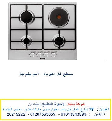 مسطح غاز + كهرباء 60 سم جليم جاز