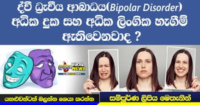 bipolar-disorder-sinhala