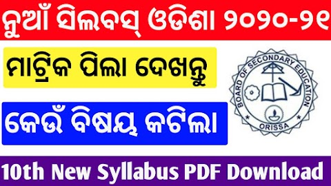 BSE Odisha 10th Class Book Download PDF 2020-21