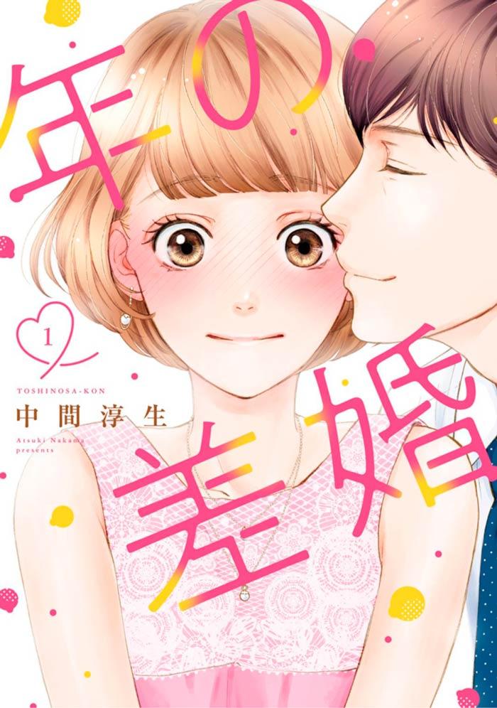 Age Gap Marriage (Toshi no Sakon) manga - Atsuki Nakama