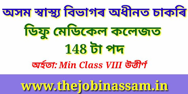 Assam Hills Medical College and Research Institute Recruitment 2019