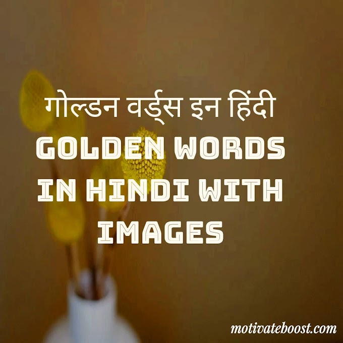गोल्डन वर्ड्स इन हिंदी golden words in hindi with images
