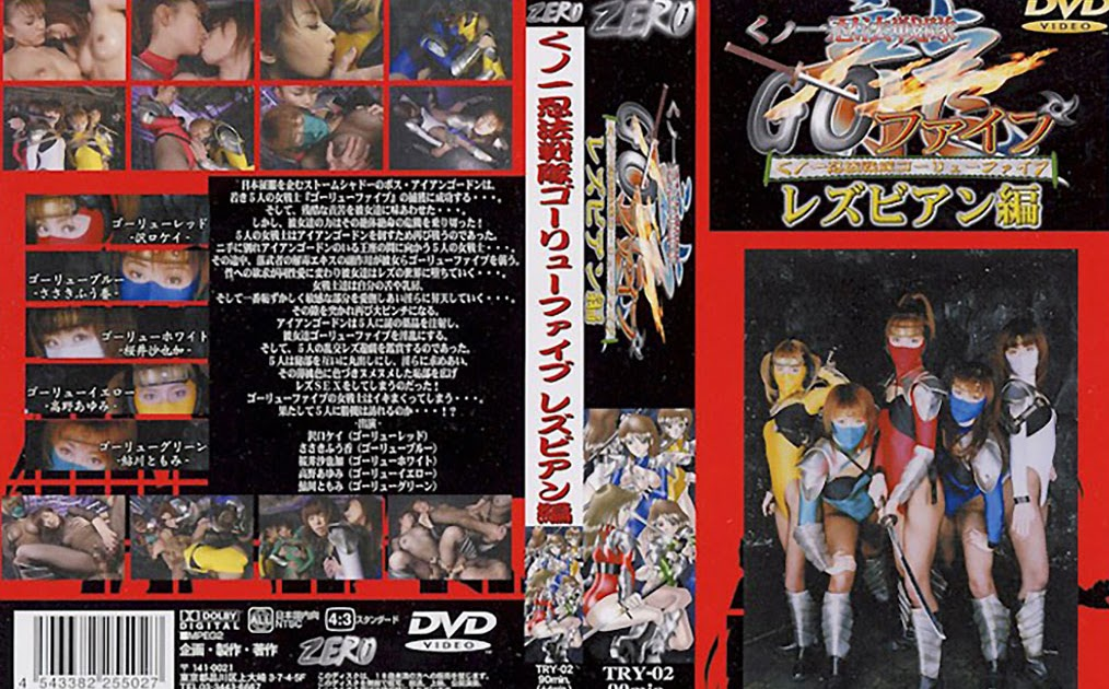 TRY-02 Perempuan Ninja Power Goryu 5 – Lesbian