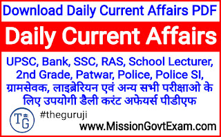 Download Daily Current Affairs PDF, Daily Current Affairs PDF in Hindi