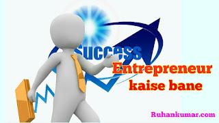 Entrepreneurship kya hai Aur Entrepreneur kaise bane in hindi