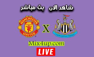 مباراة مانشستر يونايتد ونيوكاسل يونايتد بث مباشر