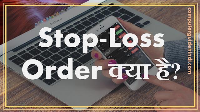 Stop-Loss Order क्या है?