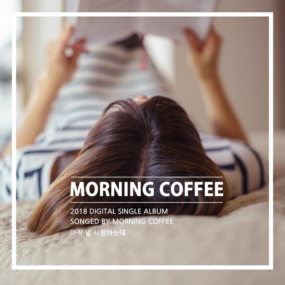 Morning Coffee – 아직 널 사랑하는데 – EP