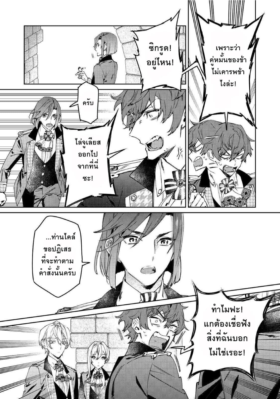 อ่านการ์ตูน Saigo ni Hitotsu Dake Onengai Shitemo Yoroshii Deshouka ตอนที่ 3 หน้าที่ 4