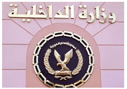"""وزارة الداخلية تعلن عن وظائف بالاعلان رقم """"6"""" لسنة 2016 والتقديم على الانترنت"""