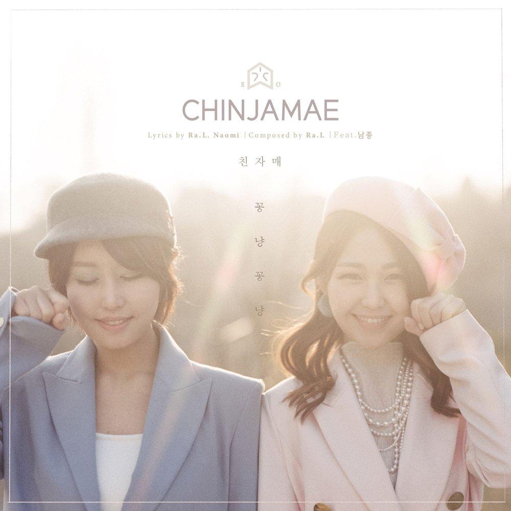 CHINJAMAE – 꽁냥꽁냥 – Single (ITUNES MATCH AAC M4A)