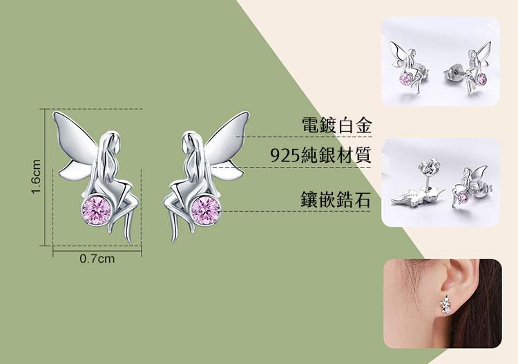 仲夏花精靈 925純銀鋯石耳環